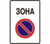 пътен знак Д13 Елит