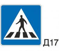 пътен знак Д17 Елит