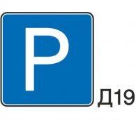пътен знак Д19 Елит