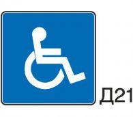 пътен знак Д21 Елит