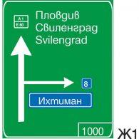 пътен знак Ж1 Елит