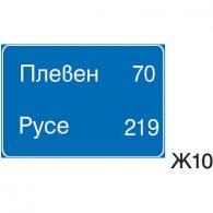 пътен знак Ж10 Елит