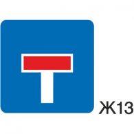 пътен знак Ж13 Елит