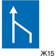 пътен знак Ж15 Елит