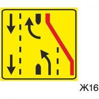 пътен знак Ж16 Елит