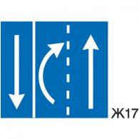 пътен знак Ж17 Елит