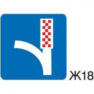 пътен знак Ж18 Елит