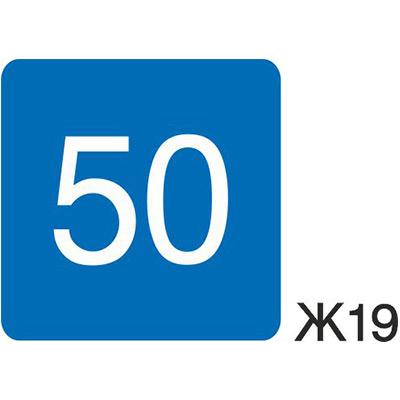 пътен знак Ж19 Елит