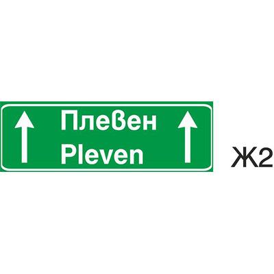 пътен знак Ж2 Елит