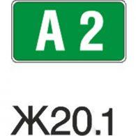 пътен знак Ж20.1 Елит