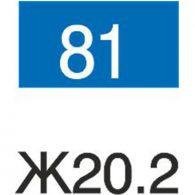 пътен знак Ж20.2 Елит