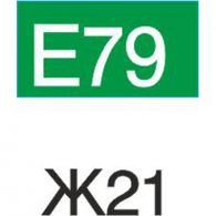 пътен знак Ж21 Елит