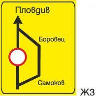 пътен знак Ж3 Елит