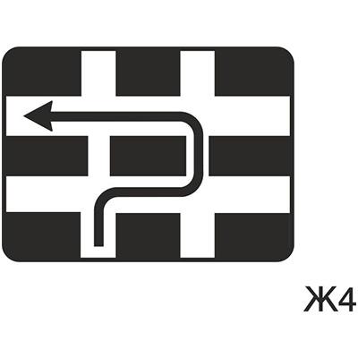 пътен знак Ж4 Елит