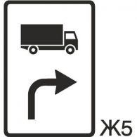 пътен знак Ж5 Елит