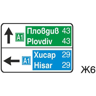 пътен знак Ж6 Елит