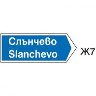 пътен знак Ж7 Елит