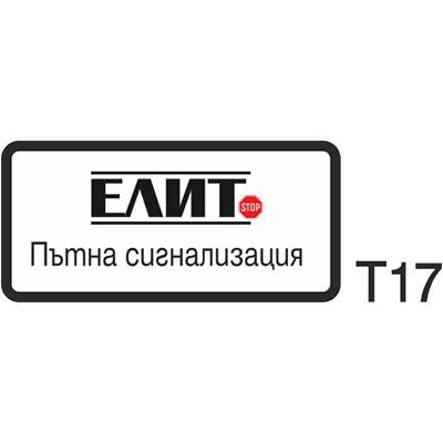 табела Т17 Елит