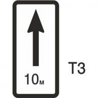 табела Т3 Елит
