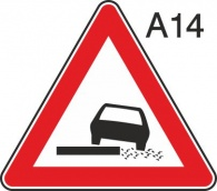 пътен знак А14 Елит