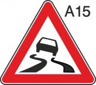 пътен знак А15 Елит