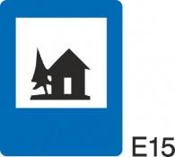 пътен знак Е15 Елит
