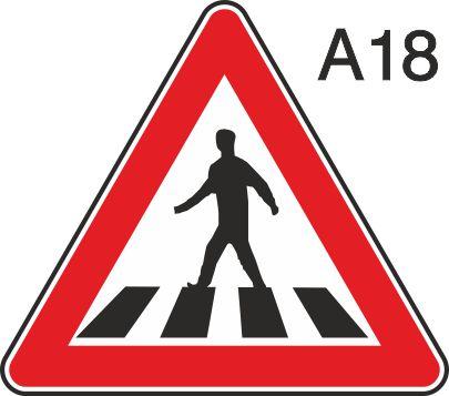 пътен знак А18 Елит