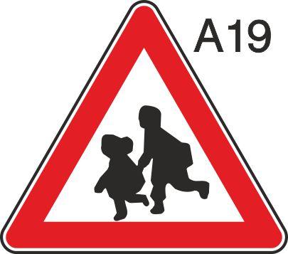 пътен знак А19 Елит