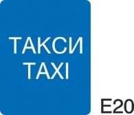 пътен знак Е20 Елит