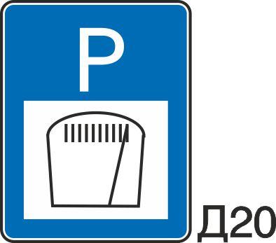 пътен знак Д20 Елит