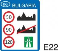 пътен знак Е22 Елит