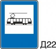 пътен знак Д22 Елит