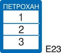 пътен знак Е23 Елит