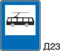 пътен знак Д23 Елит