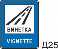 пътен знак Д25 Елит