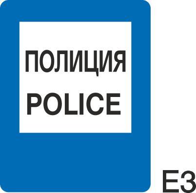 пътен знак Е3 Елит