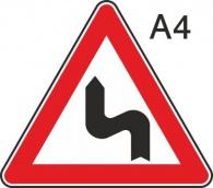 пътен знак А4 Елит