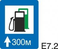 пътен знак Е7.2 Елит