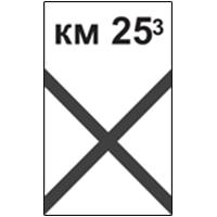 Железопътна табела 42