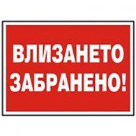 Влизането забранено