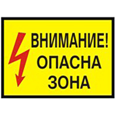 Внимание опасна зона