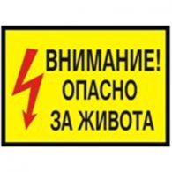 Внимание опасно за живота