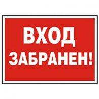 Вход забранен