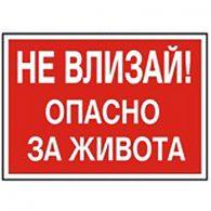 Не влизай опасно за живота