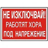 Не изключвай работят хора под напрежение