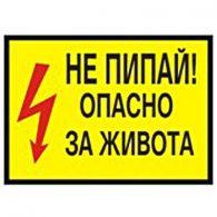 Не пипай опасно за живота
