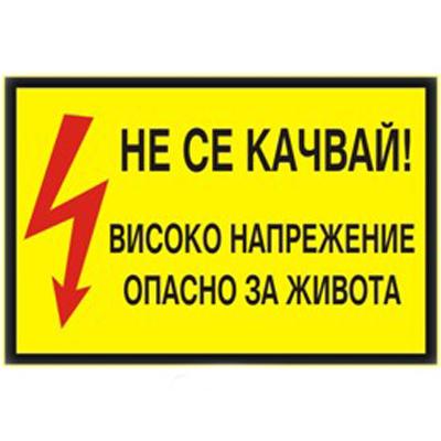 Не се качвай високо напрежение опасно за живота