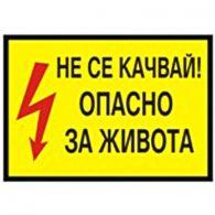 Не се качвай опасно за живота