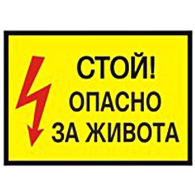 Стой опасно за живота
